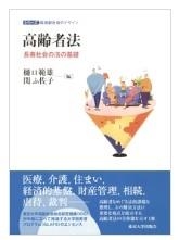 シリーズ超高齢社会のデザイン 高齢者法:長寿社会の法の基礎