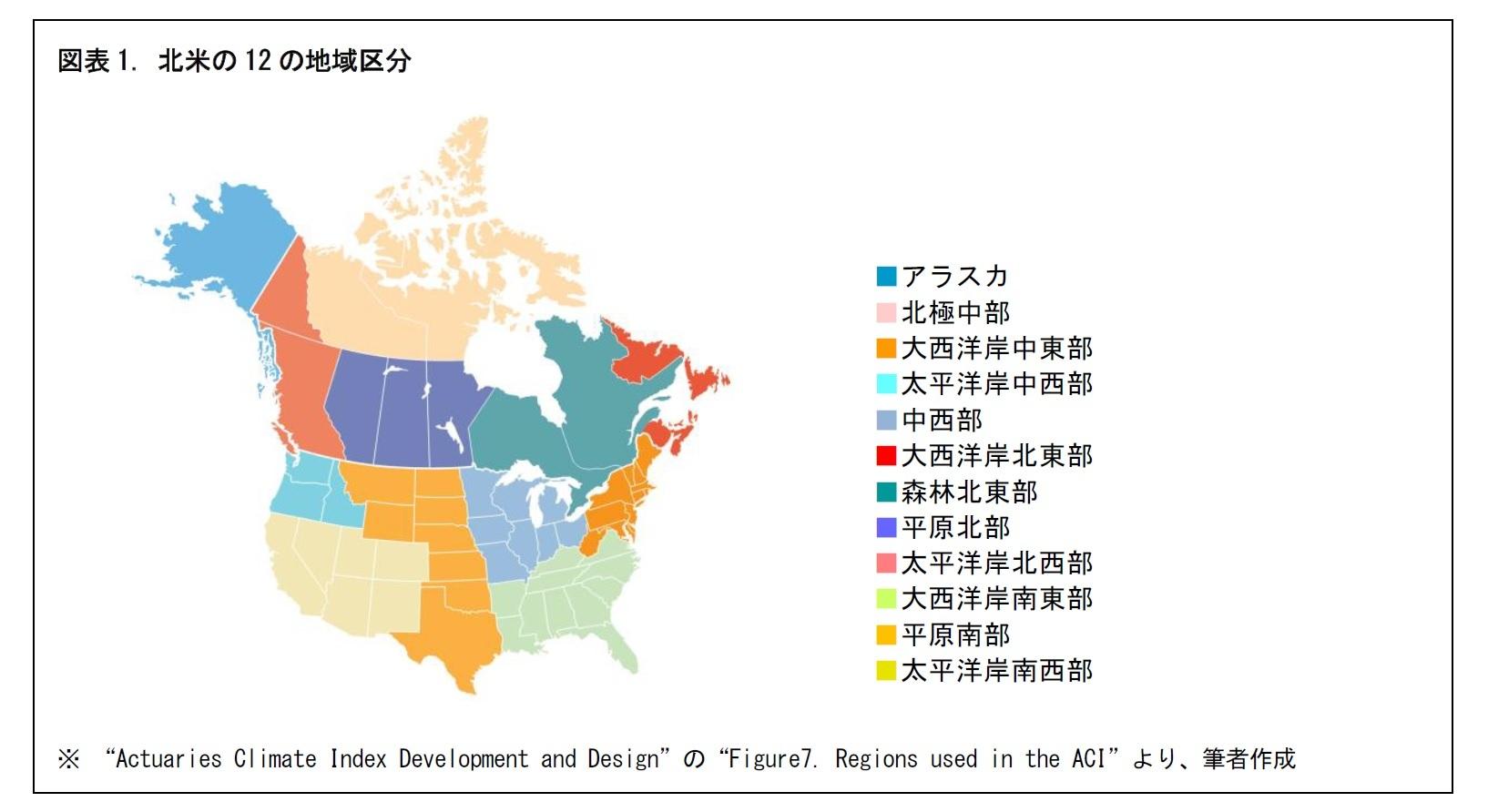 図表1. 北米の12 の地域区分