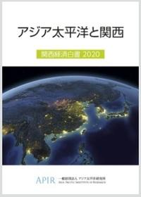 アジア太平洋と関西 関西経済白書 2020