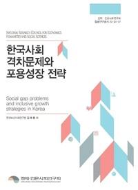 韓国社会格差問題と包容成長戦略(韓国語)