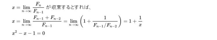 フィボナッチ数列の隣接する2項の商は黄金数 φ に収束する