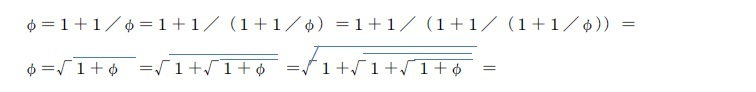 右辺のφに同じ算式を繰り返し挿入