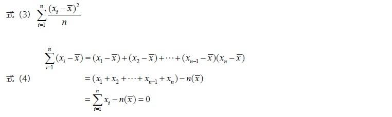 平方和を求める式/偏差の合計