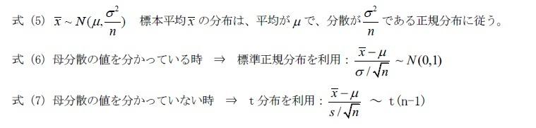 正規分布に従う場合/母平均の統計的推定は、母分散の値を分かっている時の式/平均が0、分散が1である標準正規分布を、母分散の値を分かっていない時の式