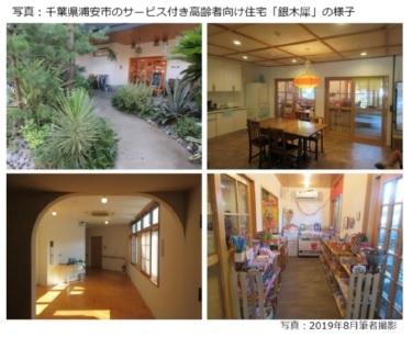 写真:千葉県浦安市のサービス付き高齢者向け住宅「銀木犀」の様子