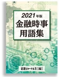 金融時事用語集 2021年版