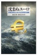 沈まぬユーロ―多極化時代における20年目の挑戦