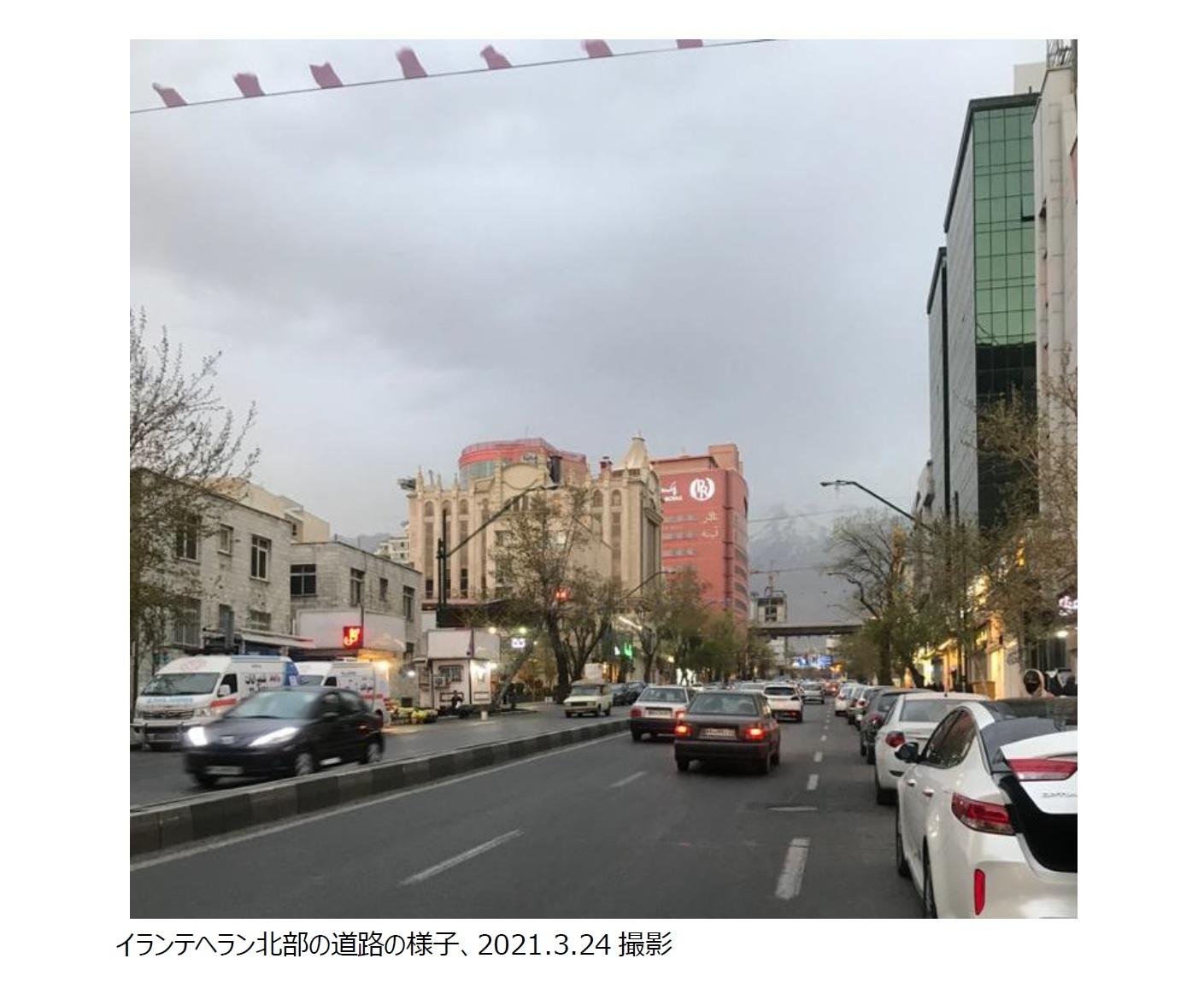 イランテヘラン北部の道路の様子、2021.3.24撮影