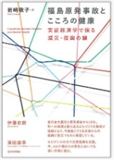 福島原発事故とこころの健康-実証経済学で探る減災・復興の鍵