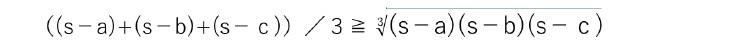 相加相乗平均の不等式