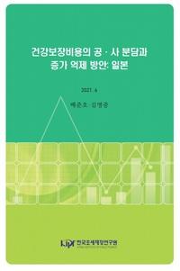 日本における医療費の公私の役割分担と医療費の適正化対策(韓国語)