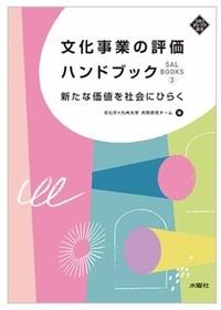 文化事業の評価ハンドブック―新たな価値を社会にひらく