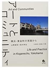 アートとコミュニティ―横浜・黄金町の実践から