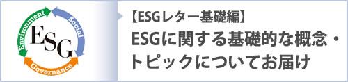 【ESGレター基礎編】ESGに関する基礎的な概念・トピックについてお届け