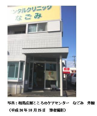 相馬広域こころのケアセンター なごみ 外観 (平成24年10月25日 筆者撮影)