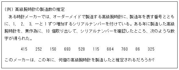 (例) 高級腕時計の製造数の推定